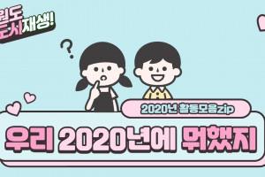 [강원도 도시재생지원센터]_#2020년 센터 활동 #2020년에는 무슨 일이 있었나요? #힘을 내라 #…