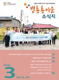 [영월군] 별총총마을 소식지 2019.09 vol.3