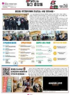 [강릉시] 살맛나는 월간중앙동 2020.12 vol.10