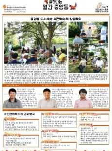 [강릉시] 살맛나는 월간중앙동 2020.09 vol.7