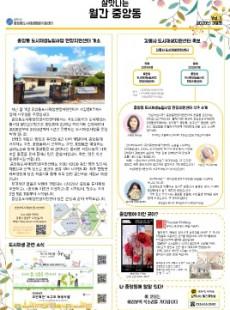[강릉시] 살맛나는 월간중앙동 2020.03 vol.1