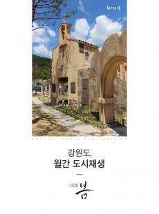 『강원도, 월간 도시재생』 봄호(창간호)