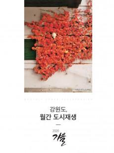 『강원도, 월간도시재생』 가을호(201207)