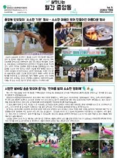[강릉시] 살맛나는 월간중앙동 2020.07 vol.5