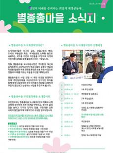 [영월군] 별총총마을 소식지 2019.02 vol.1
