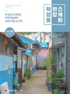 [원주시] 학성동 현장스케치 vol.3 2020.WINTER