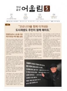 [삼척시] 성내읍성 어울림 5월 2020.vol.2