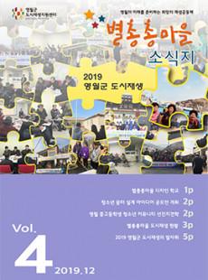 [영월군] 별총총마을 소식지 2019.12 vol.4