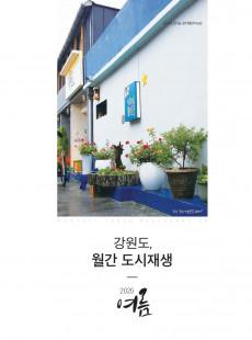 『강원도, 월간도시재생』 여름호