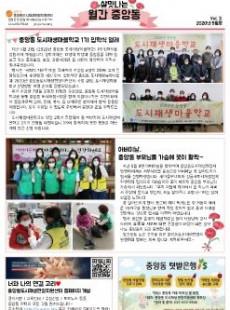 [강릉시] 살맛나는 월간중앙동 2020.05 vol.3