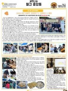 [강릉시] 살맛나는 월간중앙동 2020.11 vol.9