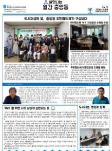 [강릉시] 살맛나는 월간중앙동 2020.08 vol.6