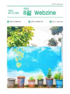 『강원도, 월간도시재생』 8월 웹진 제2호