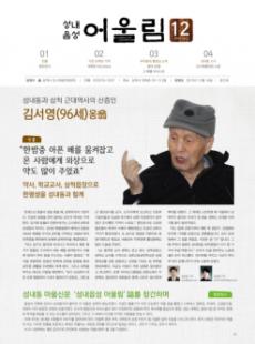 [삼척시] 성내읍성 어울림 12월 2019.vol.1