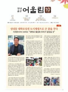 [삼척시] 성내읍성 어울림 10월 2020.vol.3