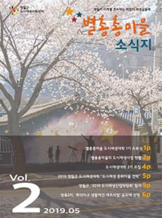 [영월군] 별총총마을 소식지 2019.05 vol.2