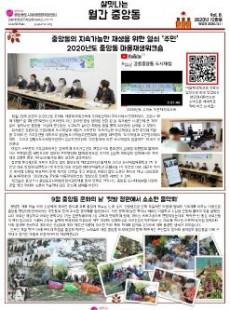 [강릉시] 살맛나는 월간중앙동 2020.10 vol.8