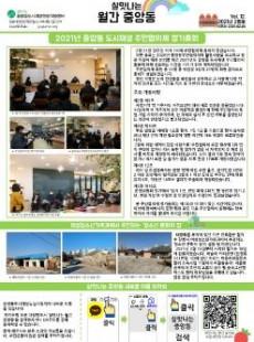 [강릉시] 살맛나는 월간중앙동 2021.02 vol.12