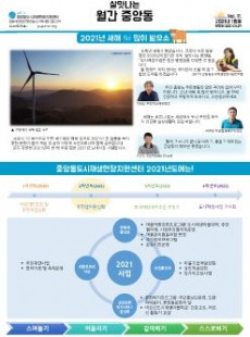 [강릉시] 살맛나는 월간중앙동 2021.01 vol.11