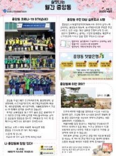 [강릉시] 살맛나는 월간중앙동 2020.04 vol.2