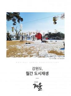 『강원도, 월간도시재생』 겨울호(210106)