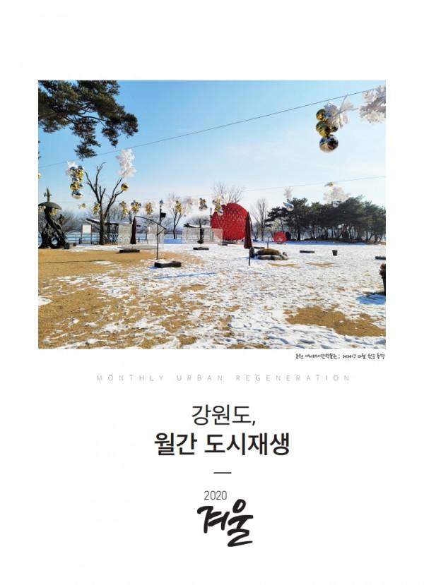 06_『강원도,_월간도시재생』_겨울호(210106).pdf_page_01.jpg