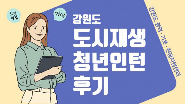 02_썸네일_청년인턴_영상.jpg