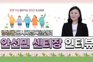 [강원도 도시재생지원센터]_안선민 양양군 도시재생지원센터장 인터뷰
