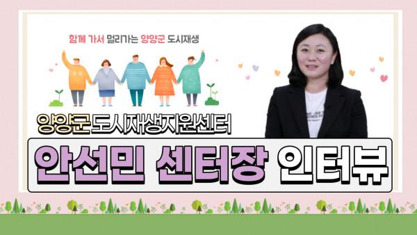 썸네일_양양군_안선민센터장.jpg