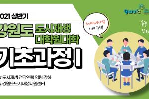[강원도 도시재생지원센터]_2021 상반기 도시재생대학원대학 기초과정I 안내