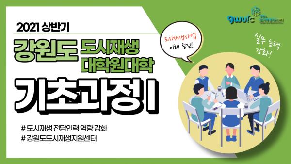 2021_상반기_강원도도시재생대학원대학_안내영상_썸네일.png