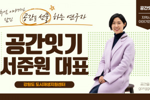 [강원도 도시재생지원센터] 공간잇기-지역·사람 · 이야기 연구소 서준원 대표인터뷰