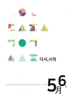 2021 강원도 도시재생 격월간 소식지 5,6월