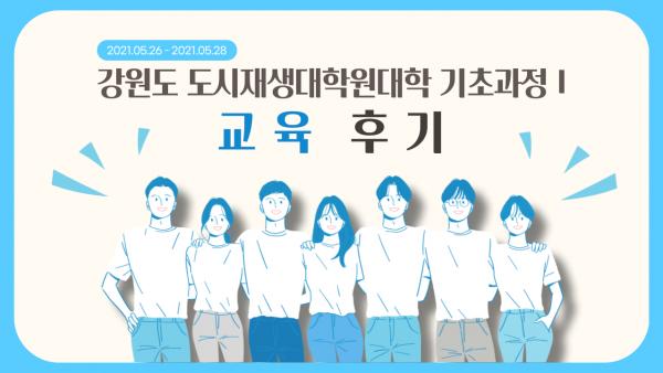 도시재생대학원대학_썸네일.png