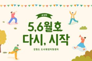 [강원도 도시재생지원센터]_격월간 소식지_「다시, 시작」 5,6월호 소개 영상