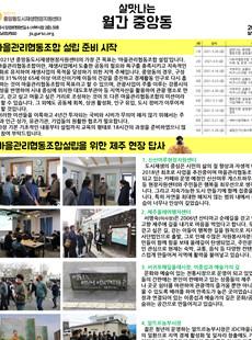 [강릉시] 살맛나는 월간중앙동 2021.03 vol.13