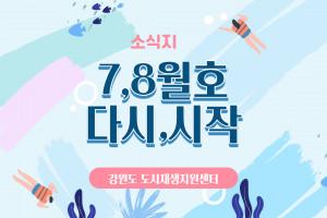 [강원도 도시재생지원센터] _격월간 소식지_「다시, 시작」 7,8월호 소개 영상