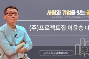 지역 사람들의 이야기를 담아 공간으로, 그리고 다시 사람으로 이윤승 ㈜프로젝트집 대표 인터뷰