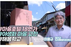 [강원도도시재생지원센터] 가장 훌륭한 자원, '주민' 과 함께하는 정선