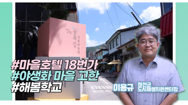 정선군_유튜브_썸네일.png